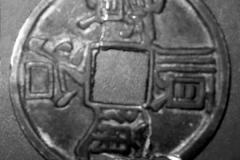 Рис. 1а. Китайский амулет из г.Энгельса.