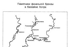 Рис. 1. Памятники финальной бронзы в бассейне Хопра.