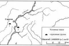 Рис. 1. Схема расположения курганных могильников Золотая Гора (1) и Кочетное (2) в Саратовском Поволжье.