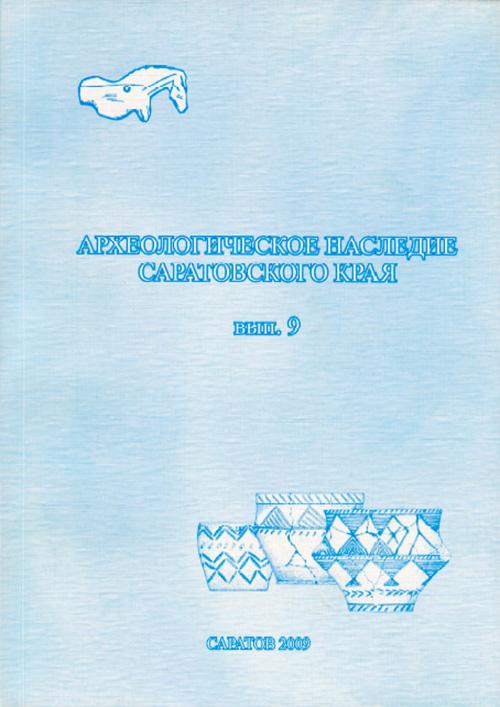 археологическое наследие саратовского края 9