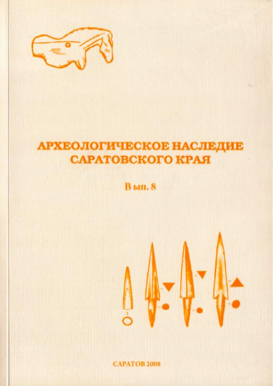 Археологическое наследие саратовского края 2008