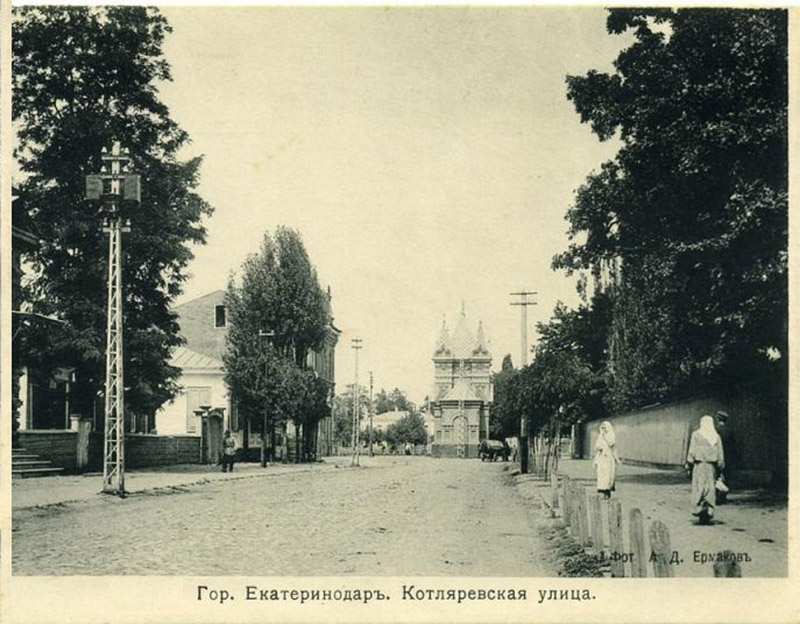 Екатеринодар. Котляревская улица , ныне Седина, 1917 г.