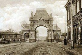 Екатеринодар. Триумфальная арка. 1900 г.